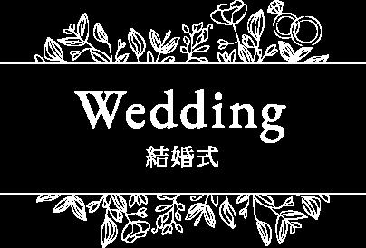 Wedding 結婚式